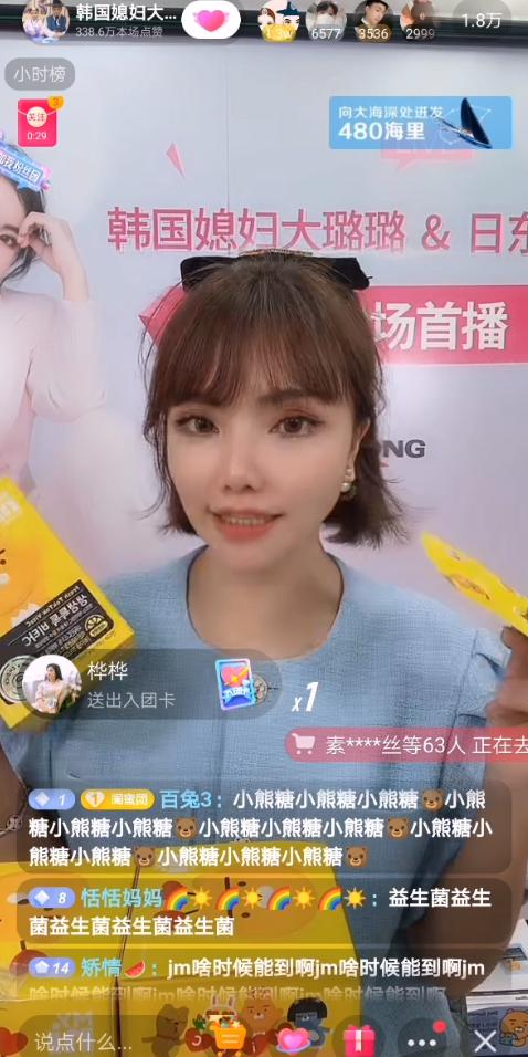 일동제약 X 따루루 라이브방송 화면 캡쳐